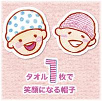 タオル帽子を縫うのイメージ